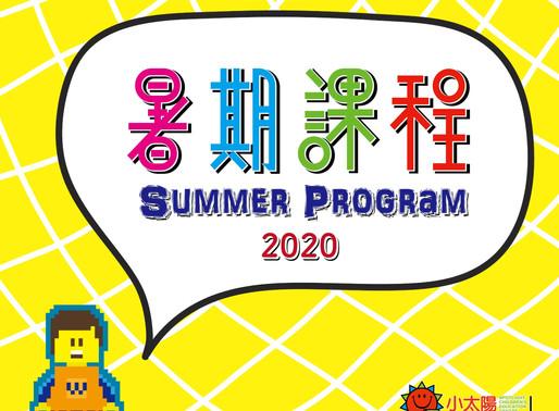 德福校舍- 暑期課程2020