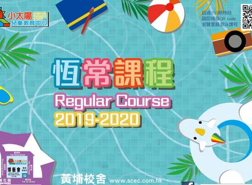 黃埔校舍恆常課程2019-2020