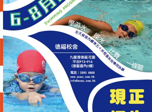 【德福校舍】2020年6-8月兒童游泳課程 - 現正招生