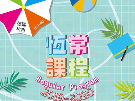 德福校舍恆常課程2019-2020