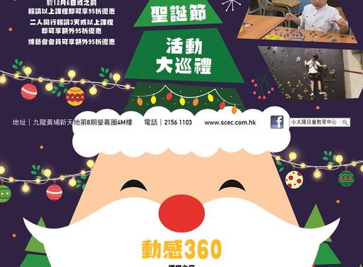 聖誕節活動大巡禮2019 ( 黃埔校舍 )