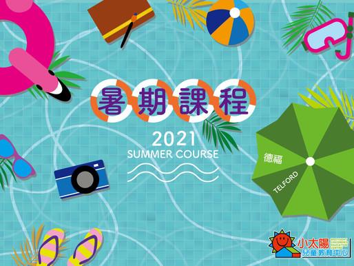 德福校舍 - 暑期課程2021