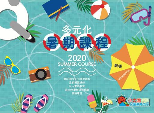 黃埔校舍- 暑期課程2020