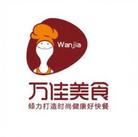 Wan Jia Fast Food.png