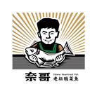 Chinese Sauerkraut Fish.png
