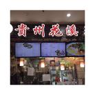 Li Ji Guizhou Huaxi Rich Noodle.png