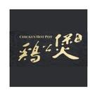 Chicken Hot Pot.png