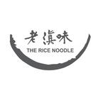 Lao Dian Wei Rice Noodle.png