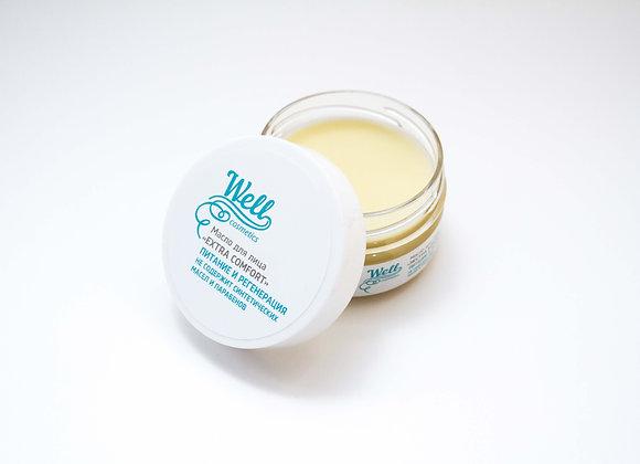 Масло для лица «Extra Сomfort»