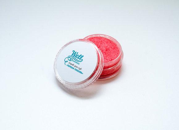 Сахарный скраб для губ «Первая любовь»