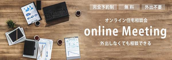 住宅相談【横長】-1.jpg