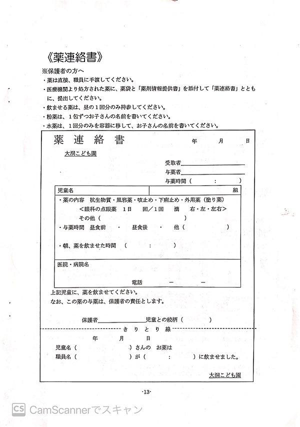お薬連絡帳.jpg