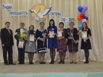Лучший преподаватель системы СПО 2016 (II этап)