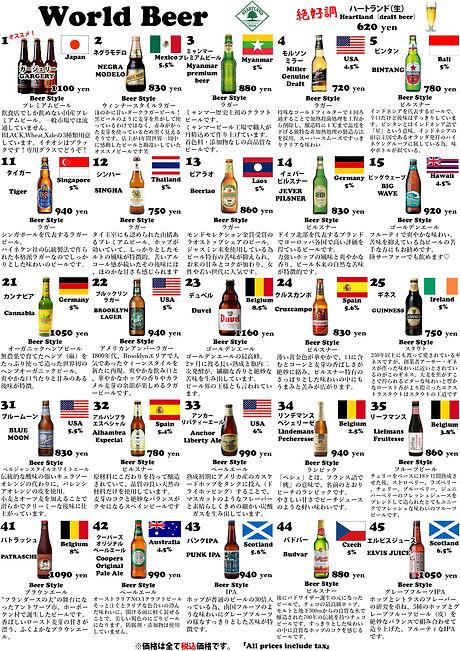 ビールメニュー左税込2021.4~ .jpg