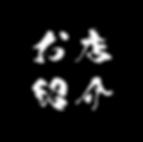 introduce_izakaya_black-min.png