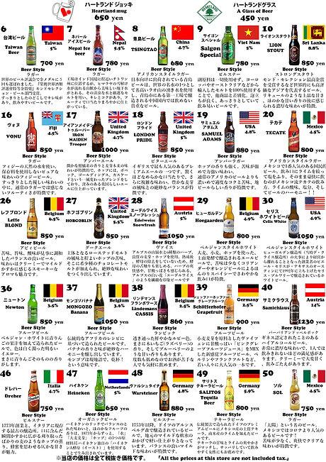 ビール右側.jpg