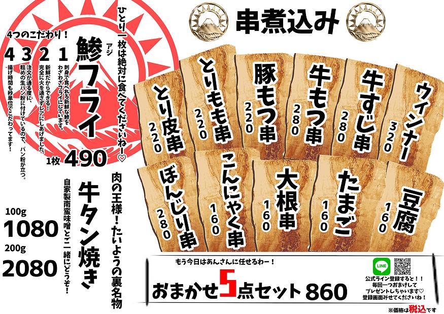 たいよう串煮込みフード2021.4~牛タン焼き.png