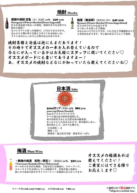 焼酎梅酒日本酒税込2021.4.jpg