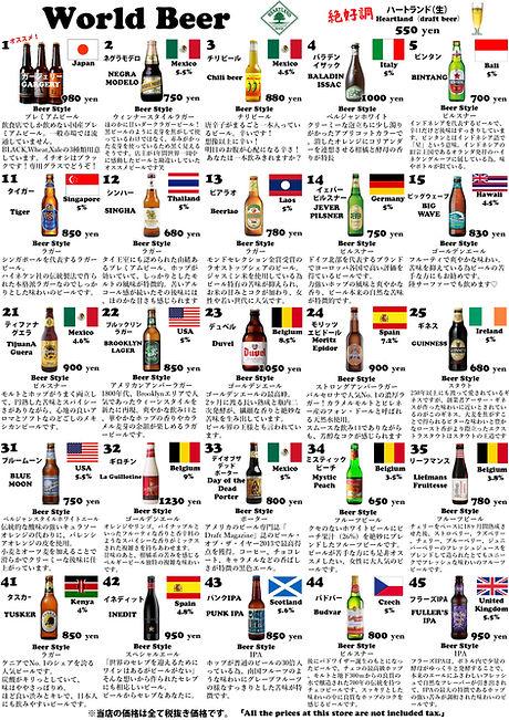 ビール左側.jpg
