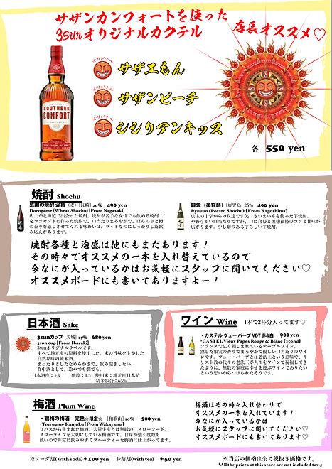 焼酎梅酒日本酒オリジナルカクテル.jpg