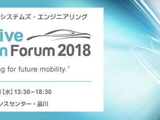 1月31日のZuken Automotive E/E Design Forum 2018(ZAEF 2018)でお話させていただきます