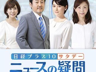 10月28日朝のBSジャパン「日経プラス10サタデー」に出演します