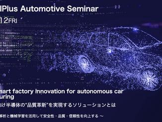 7月12日に開催されるOptimalPlus Automotive Seminarで講演させていただきます
