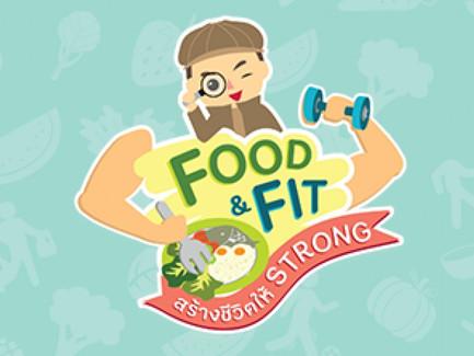 Food & Fit สร้างชีวิตให้ Strong