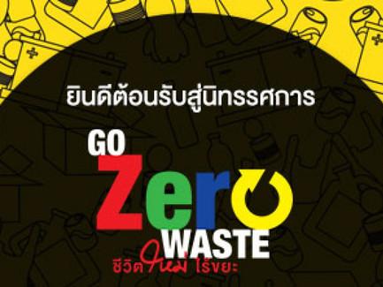 """นิทรรศการ """"Go Zero Waste ชีวิตใหม่ไร้ขยะ"""""""