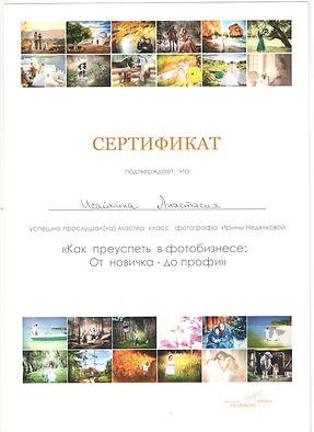 МК Недялковой.jpg