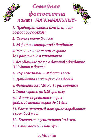 Москва-максимал.jpg