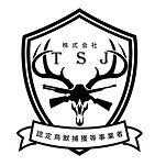 株式会社TSJ (株)TSJ 奈良 有害鳥獣駆除 認定鳥獣捕獲等事業者 仲村
