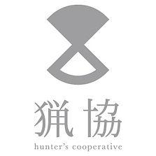 猟協ロゴ.jpg