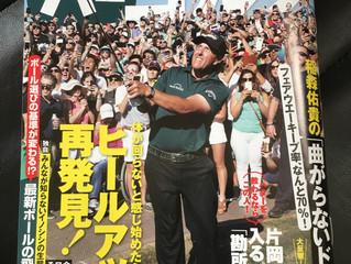 メディア掲載(週刊パーゴルフ様)