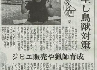 【メディア掲載:千葉日報房総移住スタイル】9月4日