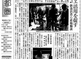 【メディア掲載:日本農業新聞】11月22日