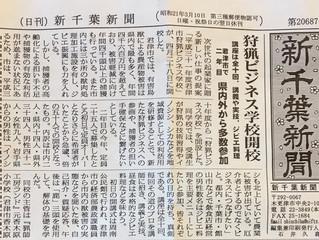 【メディア掲載新千葉新聞】5月3日