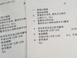 【かいたい君納品】愛知県豊田市で許認可!12月21日