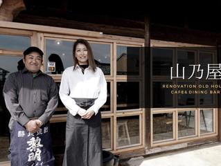 【4月に古民家ジビエカフェ「山乃屋」をオープン】3月26日