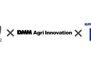 DMMグループDMMアグリイノベーション社との業務提携についてのお知らせ
