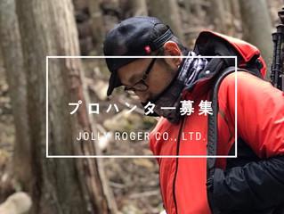 【プロハンター募集】ジョリー・ロジャー株式会社 2月27日