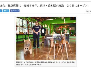 【メディア掲載:東京新聞社】7月17日
