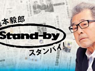 「メディア掲載」TBSラジオ森本毅郎スタンバイ2018年11月22日