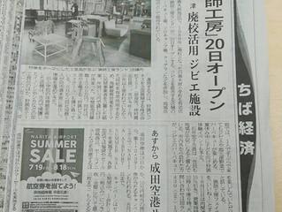 【メディア掲載:千葉日報】7月18日