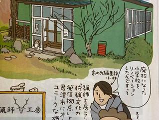 【メディア掲載:JAグループファミリーマガジン『家の光』東日本版】2月2日