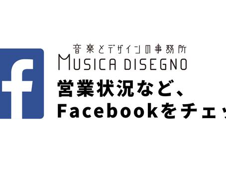営業状況はFacebookでも確認できます。