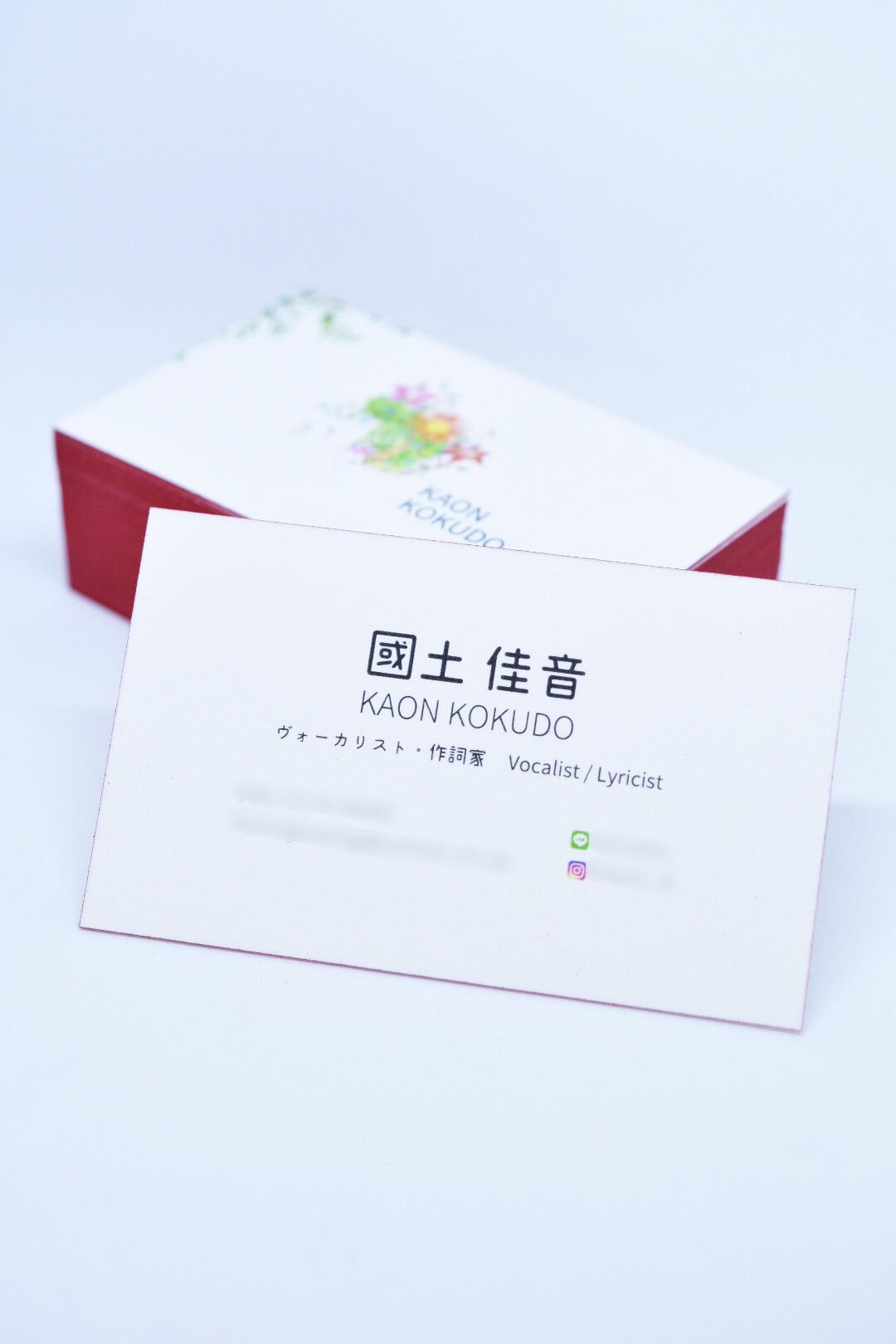 ヴォーカリスト・作詞家 國土様名刺デザイン