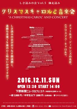 クリスマスキャロルと音楽会