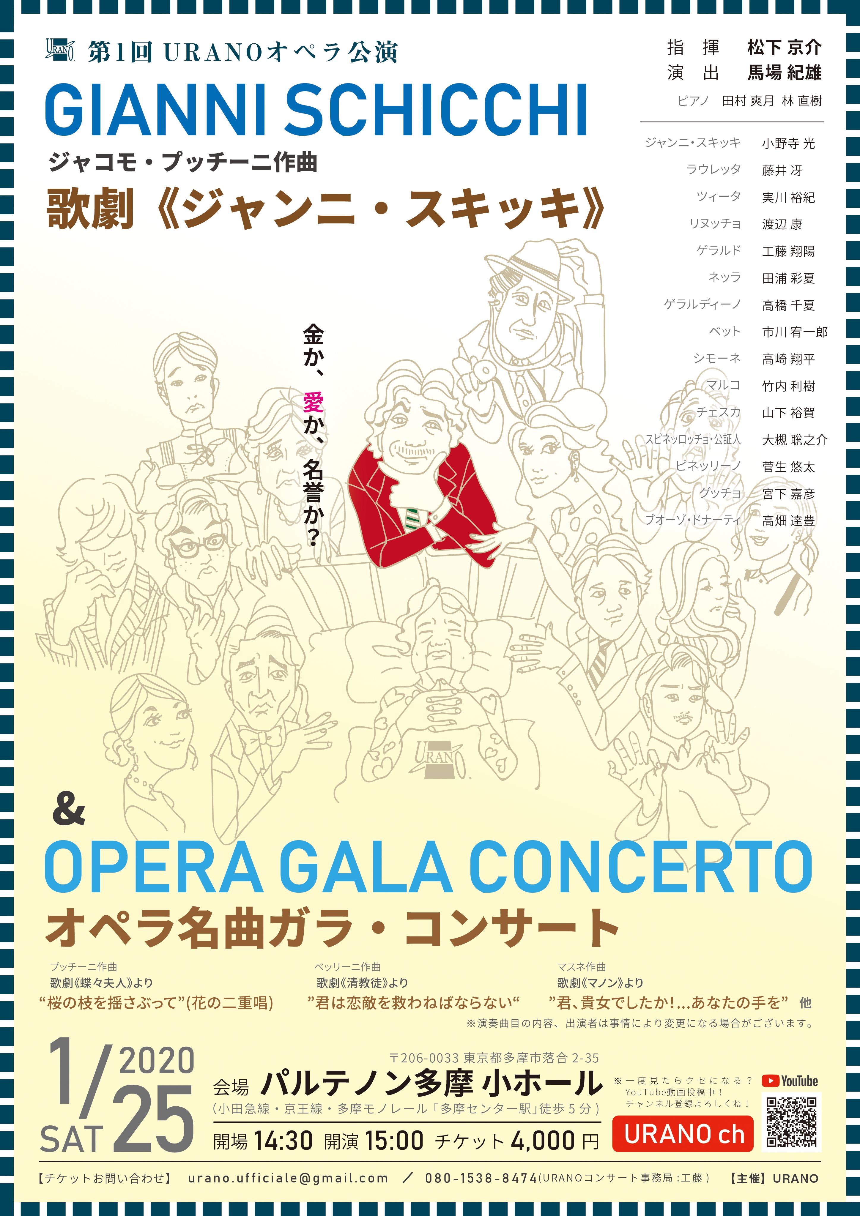 第1回URANOオペラ公演フライヤーデザイン
