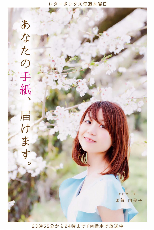 FM栃木ポストカード表_edited